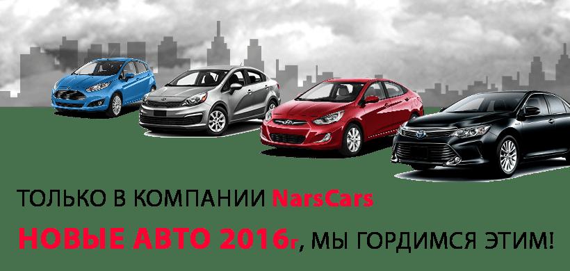 В прокате только новые авто!