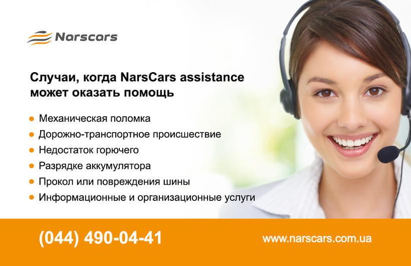 Помощь на дороге - Narscars Assistance