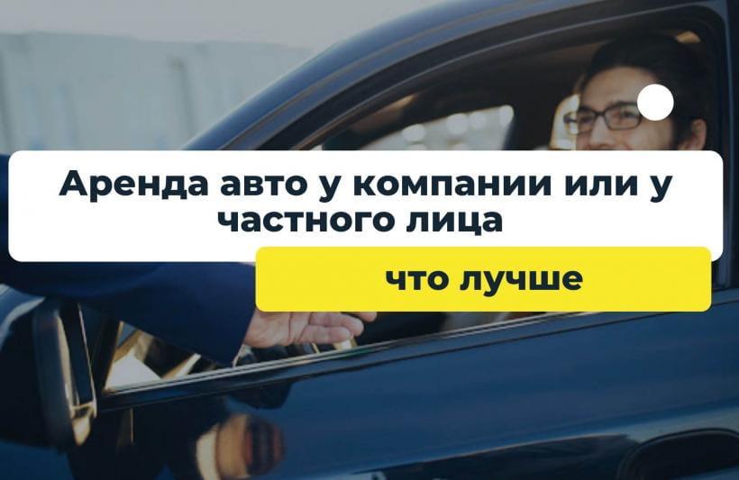 Аренда авто у компании или у частного лица что лучше?