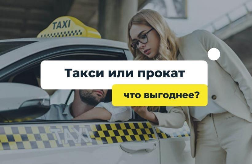 Такси или прокат: что выгоднее?
