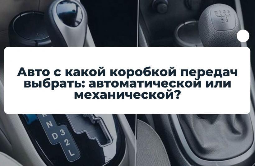 Авто с какой коробкой передач выбрать: автоматической или механической?
