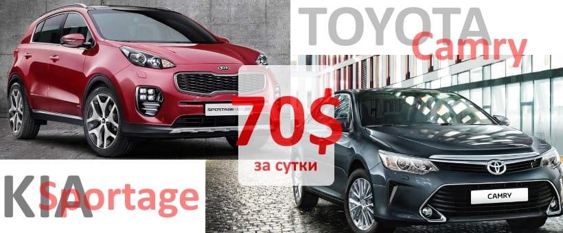 Акция! Аренда Toyota Camry 55 и Kia Sportage по СУПЕР цене!