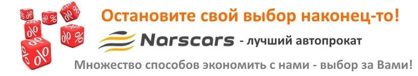 Аренда автомобиля в NarsCars всегда выгоднее