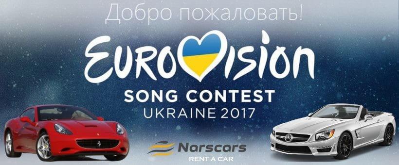 Аренда автомобилей. Евровидение 2017. Украина. Киев.