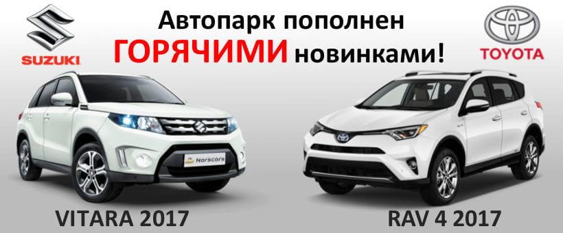 Пополнение парка! Аренда новых авто Toyota RAV 4 и Suzuki Vitara