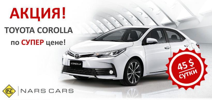 Только в сентябре Toyota Corolla по акционной цене!