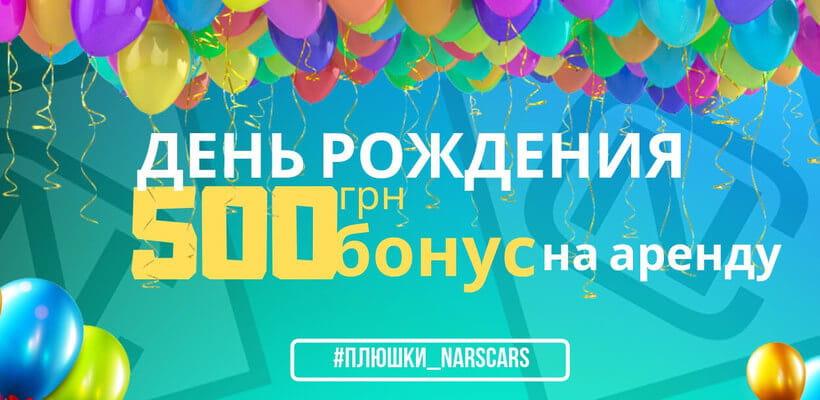 День рождения c Nars Cars