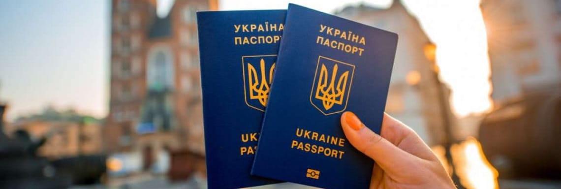 загран паспорт украины на фоне города
