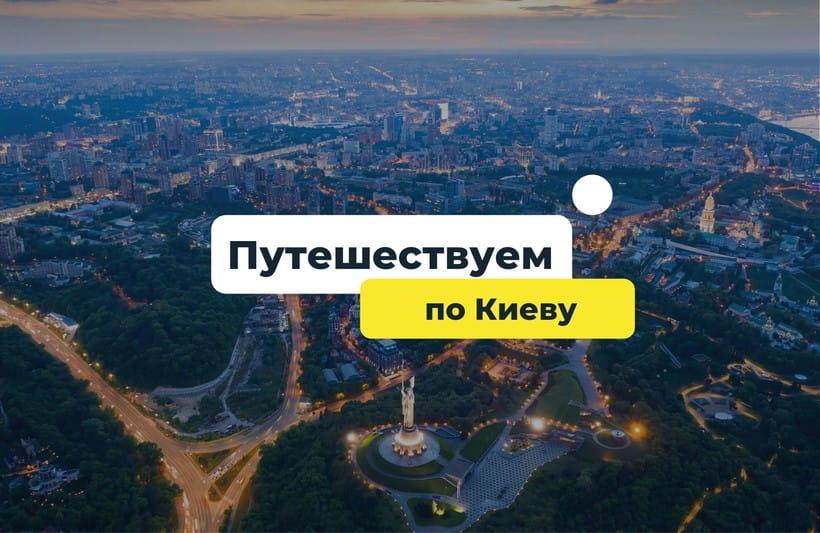 Путешествуем по Киеву на авто. Топ интересных мест
