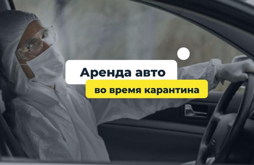 Аренда авто в Украине во время карантина
