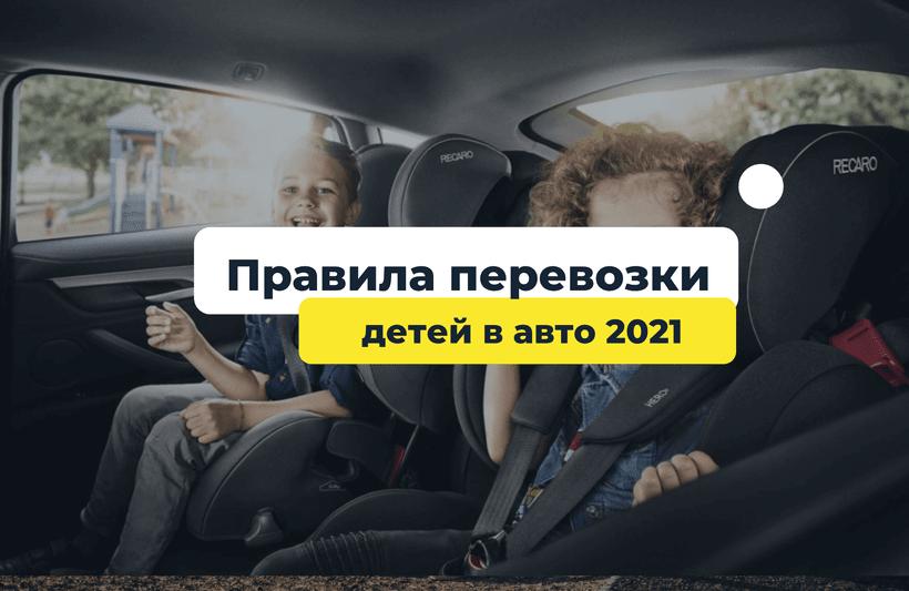 Правила перевозки детей в авто 2021