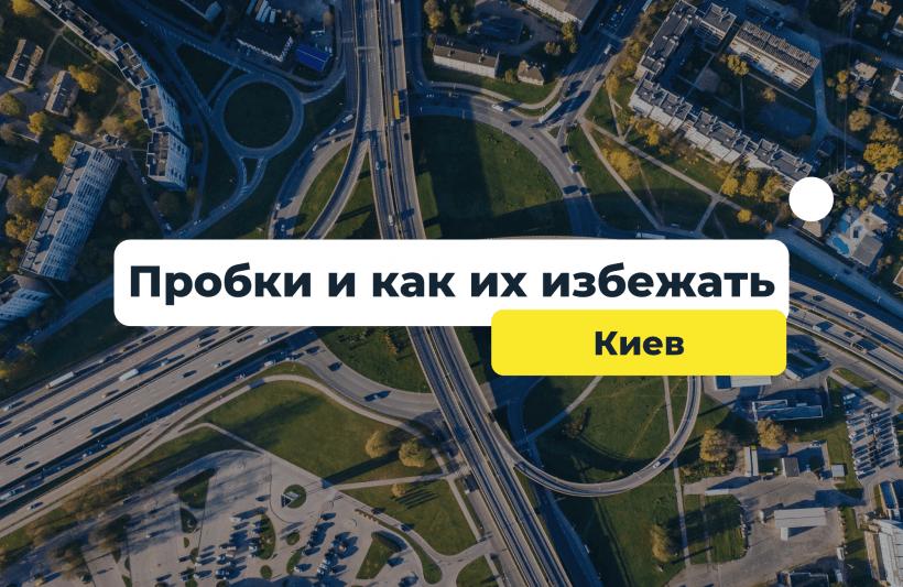 Киев: пробки и как их избежать
