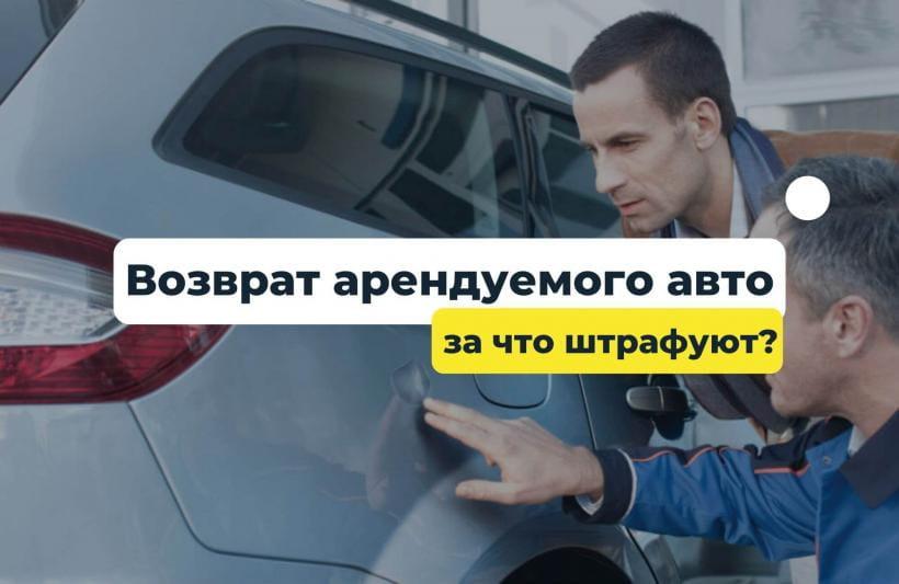 Возврат арендуемого авто: за что штрафуют?