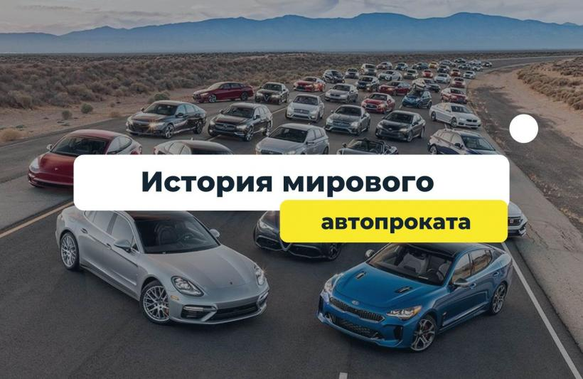 История мирового автопроката