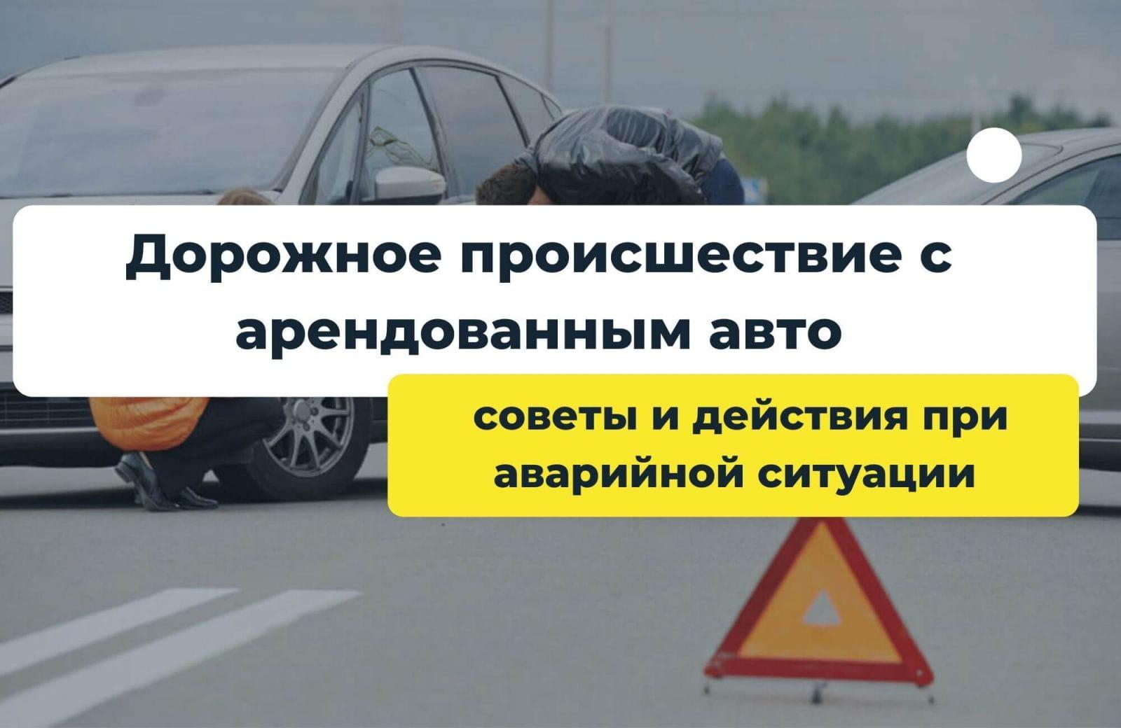 Дорожное происшествие с арендованным авто