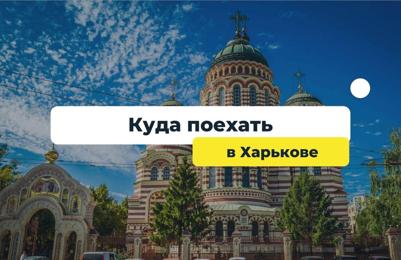 Куда поехать в Харькове