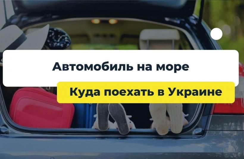 Автомобиль на море. Куда поехать в Украине