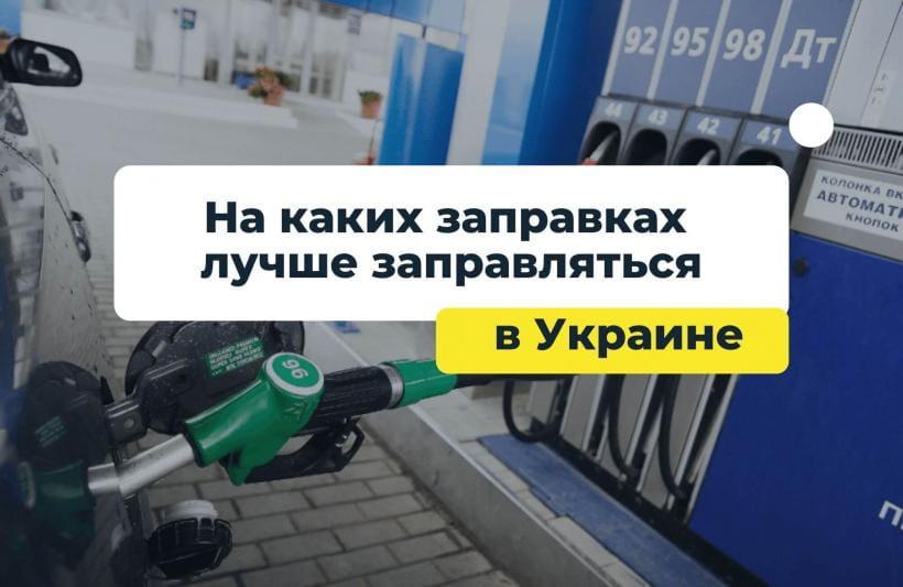 На каких заправках лучше заправляться в Украине